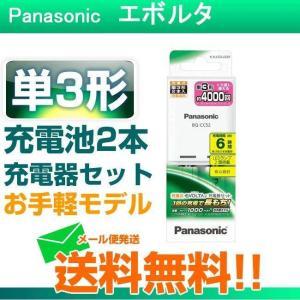 充電池 エボルタ 単3形2本付 パナソニック 充電器セット K-KJ52LLB20 お手軽モデル|w-yutori