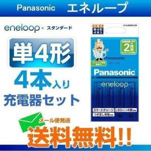 充電池 エネループ 充電器セット 単4 4本付き ニッケル水素充電池 パナソニック K-KJ83MCC04|w-yutori