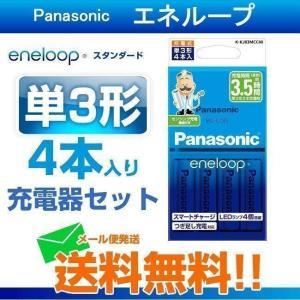 エネループ 充電池 単3 4本付 充電器セット K-KJ83MCC40 パッケージ無し|w-yutori