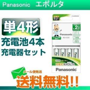 充電池 エボルタ 単4形4本付 パナソニック 充電器セット  K-KJ83MLE04|w-yutori