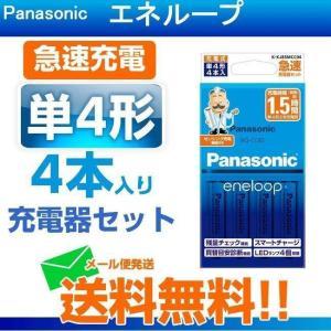 充電池 エネループ 急速充電器セット 単4 4本付き ニッケル水素充電池 パナソニック K-KJ85MCC04|w-yutori
