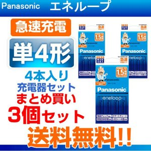 エネループ単4 4本付 急速充電器 充電池セット 3個セット kkj85mcc04 w-yutori