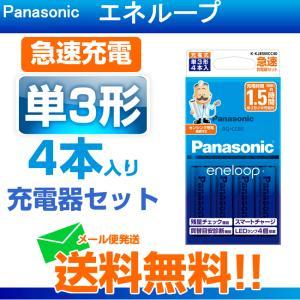 エネループ 充電池 単3 4本付 急速充電器セット K-KJ85MCC40 パッケージ無し|w-yutori