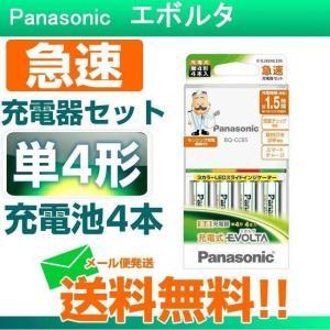 充電池 エボルタ 単4形4本付 パナソニック 急速充電器セット  K-KJ85MLE04|w-yutori