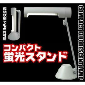 電気スタンドライト コンパクト蛍光灯 デスクライト|w-yutori
