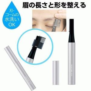 眉毛 シェーバー メンズ フェイスシェーバー 男性用MF22 顔そり 水洗い  メール便送料無料|w-yutori