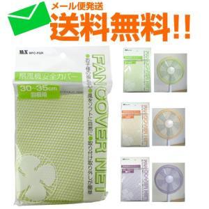 扇風機カバー 送料無料 30cm〜35cm羽根用 グリーン パープル オレンジ w-yutori