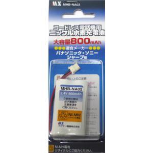 コードレス電話 充電池 バッテリー 子機 MHB-NA02|w-yutori