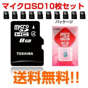 マイクロsdカード 8GB 東芝 microSDカード microSDHC クラス4 SD-ME008GS 10枚セット|w-yutori