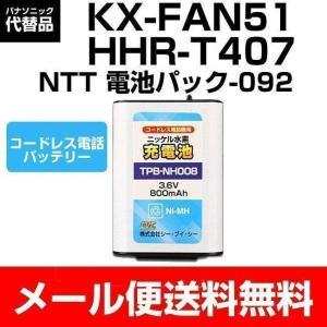 KX-FAN51 HHR-T407 NTT 電池パック-092 互換 バッテリー 充電池 コードレス電話用   3.6V 800mA TPB-NH008|w-yutori