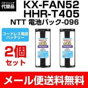 KX-FAN52 パナソニック コードレス電話用充電池  互換バッテリー  TPB-NH007 パナソニック HHR-T405  NTT パック-096 2個|w-yutori