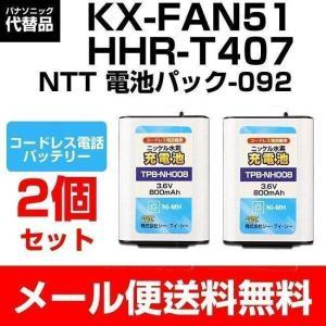 KX-FAN51 HHR-T407 NTT 電池パック-092 互換 バッテリー 充電池 コードレス電話用   3.6V 800mA TPB-NH008 2個|w-yutori