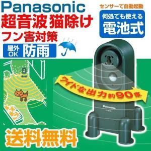 猫よけ 対策 猫除け 超音波でネコの糞害対策 パナソニック|w-yutori