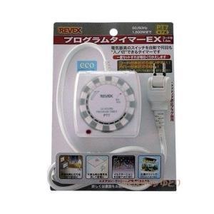 プログラムタイマー タイマースイッチ 延長コード 1.5m カバー付き PT7 リーベックス プログラムタイマーEX オンオフ w-yutori