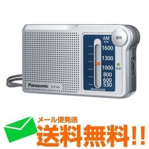 パナソニック 携帯ラジオ AM 1バンドラジオ R-P145|w-yutori