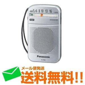 パナソニック 携帯ラジオ AM 1バンドラジオ R-P45|w-yutori
