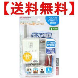 ワイヤレス センサーチャイム 増設用受信機 介護や玄関に 携帯受信チャイム REV100|w-yutori