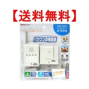 ワイヤレスチャイム 玄関チャイム 呼び出しや介護に携帯できる REV120