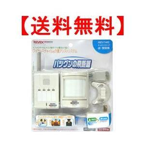 センサーチャイム ワイヤレス 人感センサー 携帯型 REV140