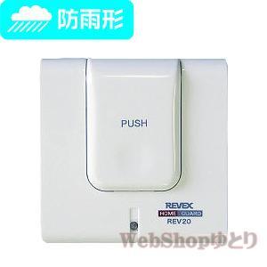 リーベックス ワイヤレスチャイム REV20 電池式 防雨型 呼び出しボタン 送信機 単品 増設タイプ|w-yutori
