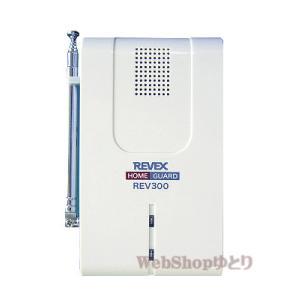 ワイヤレスチャイム 受信チャイム (受信機) REV300 単品(増設)タイプ|w-yutori