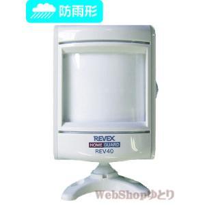 ワイヤレスチャイム 介護 センサーチャイム モーションセンサー 増設用 送信機 REV40|w-yutori
