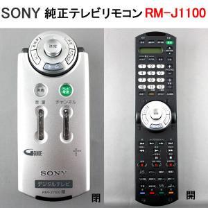 ソニー ブラビア テレビ リモコン 純正 RM-J1100|w-yutori