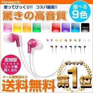 イヤホン イヤフォン  高音質 パナソニック  アンドロイド スマホ iphone ipod 有線 ステレオ カナル型 150 送料無料|w-yutori