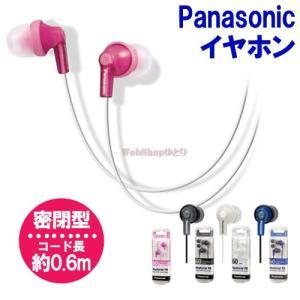 Panasonic ステレオインサイドホン RP-HJS150  [ Ф3.5ステレオミニプラグ iPod iPhone スマートフォン オーディオプレーヤー等のイヤホンに! ]|w-yutori