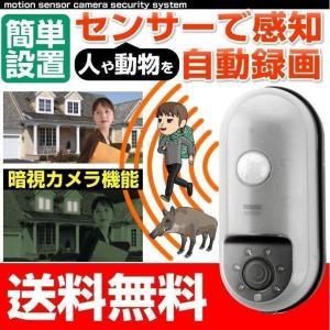 防犯カメラ ワイヤレス 屋外 屋内設置 人感センサーカメラ microSD録画式 動体検知 防水 電池式