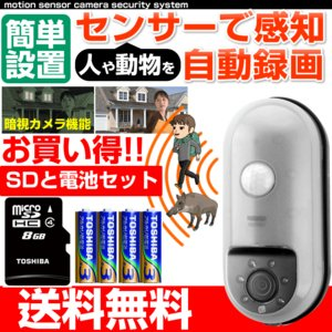 防犯カメラ ワイヤレス人感センサーカメラ 動体検知 micr...