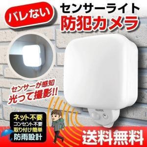 防犯カメラ  ワイヤレス  センサーカメラ 玄関 屋外軒下 マイクロSD LEDセンサーライト バレない