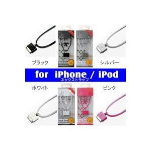 【メール便発送可能】Dockコネクタ用ネックストラップ iPhone/iPod用 [iPhone用ネックストラップ/iPod用ネックストラップ/シリコンネックストラップ]|w-yutori