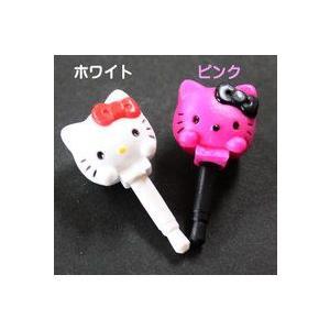 ハローキティ キャラピン SAN-88KT [ホワイト/ピンク/イヤホンジャック/スマートフォンアクセサリー/iPhone4Sアクセサリー/3.5φ] w-yutori