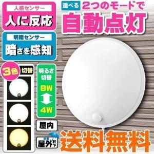 LED センサーライト 光・人感センサー 明暗センサー  屋内 屋外 昼白色 昼光色 電球色 コンセント式|w-yutori