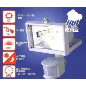 人感センサー 電源 コンセント 屋外玄関に 強力ハロゲンライト 150w 送料無料|w-yutori