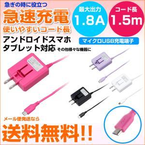 スマホ充電器 急速 AC コンセント アンドロイド 1.8A 1.5m コード おすすめ 送料無料|w-yutori