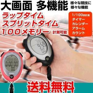 ストップウォッチ ランニング アクティブランナー 送料無料 sw119 スポーツ タイマー カウント w-yutori