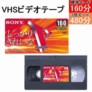 メール便送料無料 SONY ビデオカセットテープ T-160VK 録画 160分 w-yutori