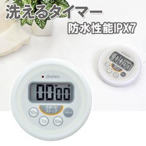 キッチンタイマー 防水 洗える お風呂でも可 T-533 メール便送料無料 w-yutori