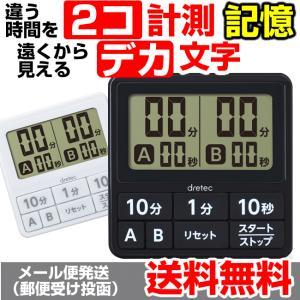 キッチンタイマー 防水 ブラック/ホワイト ダブルタイマー T-551 ストラップ 電池付 w-yutori