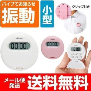 キッチンタイマー バイブタイマー 小型 クリップ付 振動 アラーム切り替え可能 T-558 w-yutori