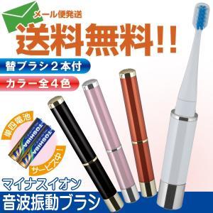 .マイナスイオン音波振動歯ブラシ 替ブラシ2本付 電池オマケ付き 送料無料 期間限定セール