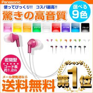 イヤホン イヤフォン  パナソニック 高音質 アンドロイドスマホ iphone ipod HJE150|w-yutori