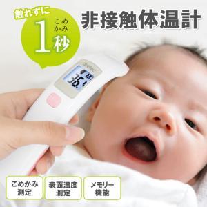 赤外線体温計 デジタル 赤ちゃん 料理 体温計 1秒 非接触 非接触体温計 最短1秒 TO-401 w-yutori