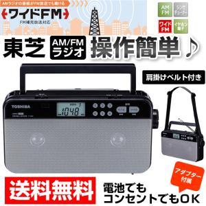ラジオ 東芝 AM FM TY-SR55 送料無料|w-yutori