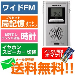 ラジオ 小型 高感度 東芝 オートスキャン プリセット ポータブル 簡単操作 ポケットサイズ AM FM ワイドFM送料無料|w-yutori