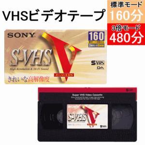 メール便送料無料 SONY ビデオカセットテープ VXST-160VK 録画 160分 w-yutori