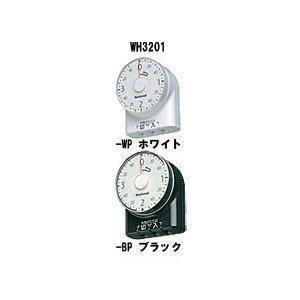 パナソニックコンセントタイマー タイマーコンセント スイッチ WH3201(WP)(BP)コンセント直結式|w-yutori