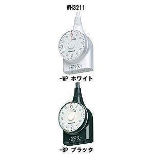 パナソニックコンセントタイマー タイマーコンセント スイッチ WH3211(WP)(BP) コード式|w-yutori